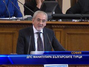 ДПС манипулира българските турци