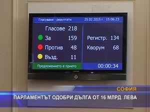 Парламентът одобри дълга от 16 млрд. лева