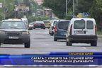 Сагата с улиците на Слънчев бряг приключи в полза на държавата
