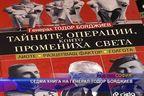 Седма книга на генерал Тодор Бояджиев