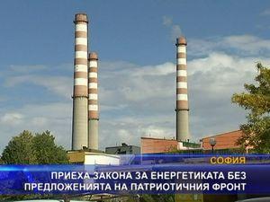 Приеха закона за енергетиката без предложенията на ПФ