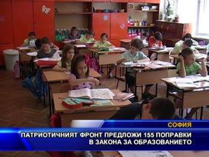 ПФ предложи 155 поправки в закона за образованието