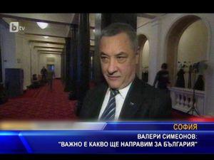 Валери Симеонов: Важно е какво ще направим за България