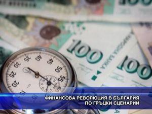 Финансова революция в България по гръцки сценарий