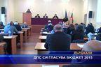 ДПС си гласува бюджет 2015