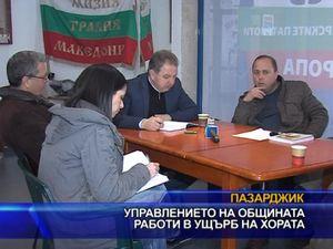 Управлението на общината работи в ущърб на хората