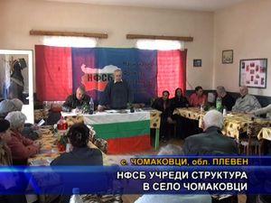 НФСБ учреди структура в село Чомаковци