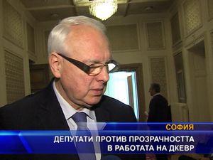 Депутати против прозрачността в работата на ДКЕВР