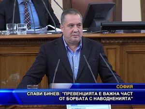Слави Бинев: Превенцията е важна част от борбата с наводненията