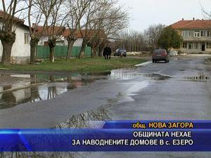 Общината нехае за наводнените домове в с. Езеро