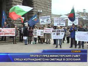 Протест пред министерския съвет срещу изграждането на сметище в село Баня