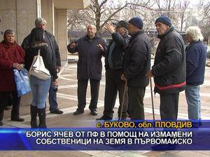 Борис Ячев от ПФ в помощ на измамени собственици на земя в Първомайско