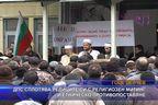 ДПС сплотява редиците си с религиозен митинг и етническо противопоставяне