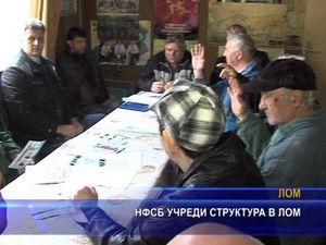 НФСБ учреди структура в Лом