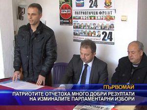 ПФ отчете много добри резултати на изминалите парламентарни избори