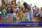 Експлозия от детски знания и умения навръх 1-ви март