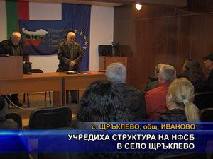 Учредиха структура на НФСБ в село Щръклево