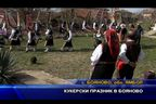 Кукерски празник в Бояново