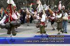 Седемстотин кукера гониха злите сили в Стара Загора