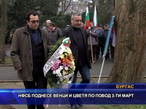 НФСБ поднесе венци и цветя по повод 3-ти март