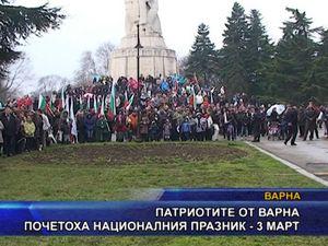 Патриотите от Варна почетоха националния празник - 3 март