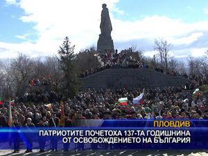 Патриотите почетоха Освобождението на България
