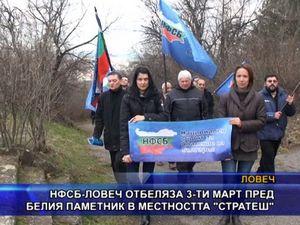 НФСБ - Ловеч отбеляза 3-ти март