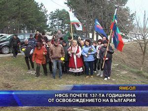 НФСБ почете 137-та годишнина от Освобождението на България