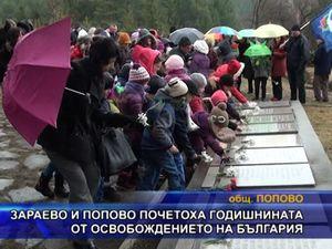 Зараево и Попово почетоха Освобождението на България