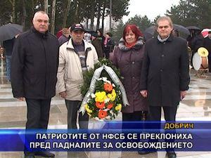 Патриотите от НФСБ се преклониха пред падналите за Освобождението