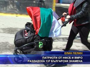 Патриоти от НФСБ и ВМРО раздадоха 137 български знамена
