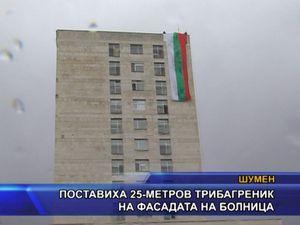 Поставиха 25-метров трибагреник на фасадата на болница