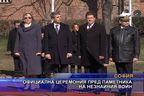 Официална церемония пред паметника на незнайния воин