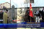Жители на Мирково и Буново почетоха 3-ти март