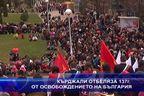 Кърджали отбеляза 137г. от Освобождението на България