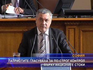 ПФ гласуваха за по-строг контрол върху акцизните стоки