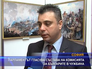 Парламентът гласува състава на комисията за българите в чужбина