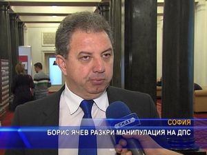 Борис Ячев разкри манипулация на ДПС