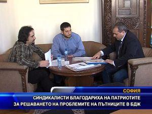 Синдикалисти благодариха на ПФ за решаването на проблемите на пътниците в БДЖ
