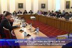 ДКЕВР не защитава интересите на българските потребители
