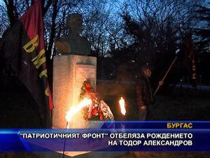 Патриотичният фронт отбеляза рождението на Тодор Александров