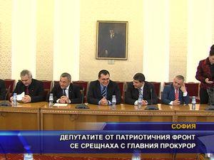 Депутатите от ПФ се срещнаха с главния прокурор