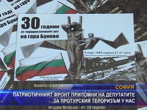 ПФ припомни на депутатите за протурския тероризъм у нас