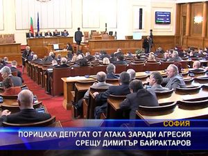 Порицаха депутат от АТАКА заради агресия срещу Байрактаров