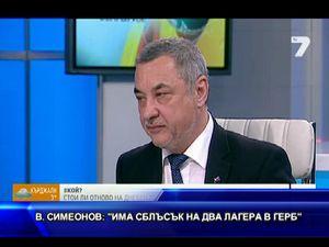 Симеонов: Има сблъсък на два лагера в ГЕРБ