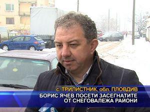 Борис Ячев посети засегнатите от снеговалежа райони