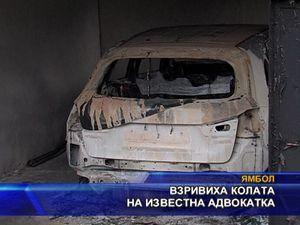 Взривиха колата на известна адвокатка