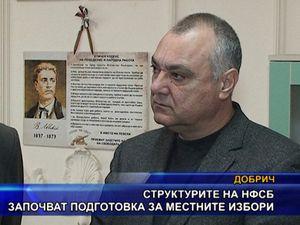 Структурите на НФСБ започват подготовка за местните избори