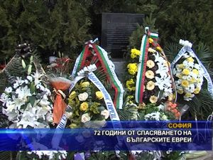 72 години от спасяването на българските евреи