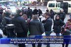 Жители на Велико Търново настояха за връщане на смъртното наказание